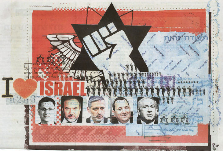 A Bitter Fact: Fascism in Israel